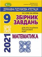 Математика. Збірник завдань. 9 клас. ДПА 2021