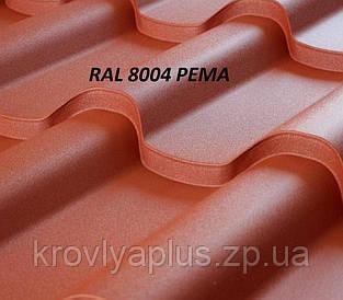 Металлочерепица Premium (Премиум)  8004 РЕ,РЕМА