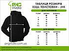 """Парні Толстовки / Парні худі з принтом """"Zaraza/ Skatina"""", фото 9"""