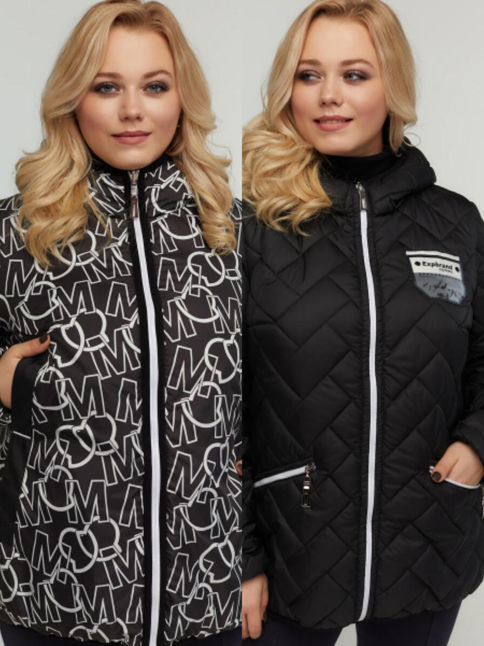 Двухсторонняя весенняя женская куртка больших размеров 46-68