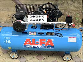 Компресор повітряний ремінною Al-Fa ALC150-2 3800 Вт 740 л/хв
