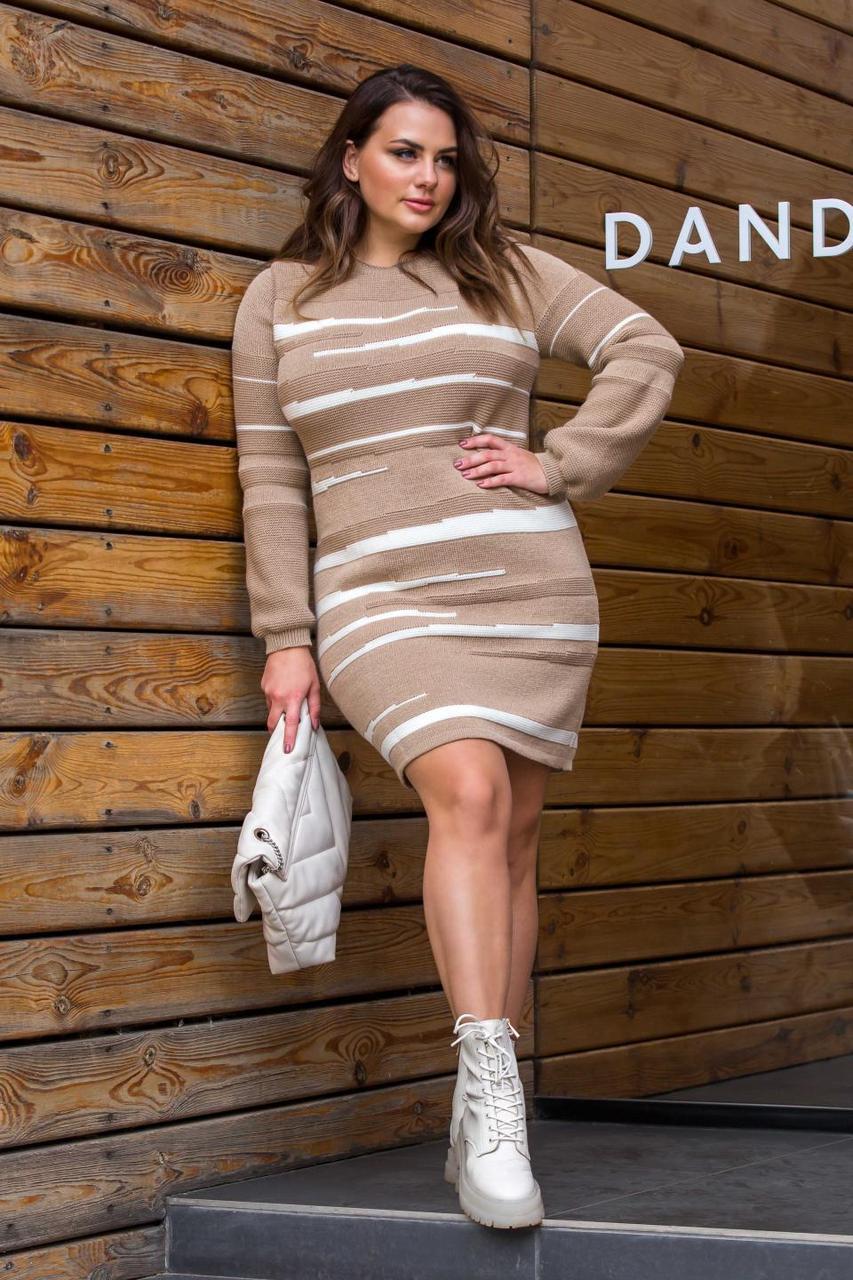 Батальное бежевое вязаное платье Линда
