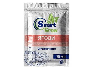 Удобрение SmartGrow ЯГОДЫ 25 мл - Смарт Гроу
