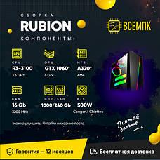 Сборка RUBION (Корпус №4) от 26 188
