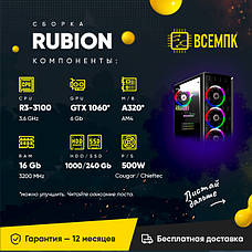 Збірка RUBION (Корпус №6) від 26 788