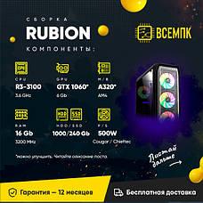 Збірка RUBION (Корпус №7) від 26 788