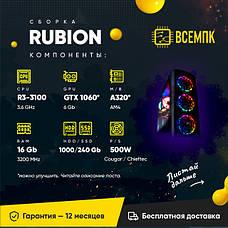Збірка RUBION (Корпус №8) від 26 788