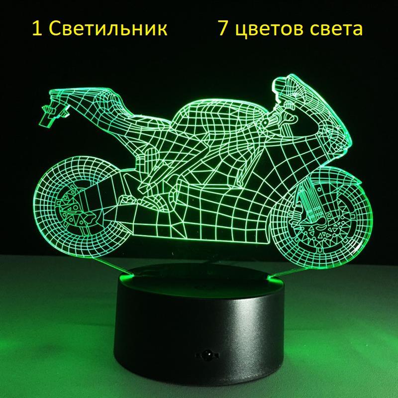 """3D светильник """"Мотоцикл"""" подарки для мальчиков, подарки для детей, подарок детям"""
