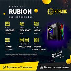 Збірка RUBION (Корпус №9) від 26 788
