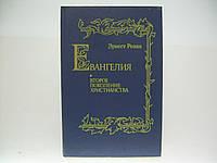 Ренан Э. Евангелия. Второе поколение христианства (б/у)., фото 1