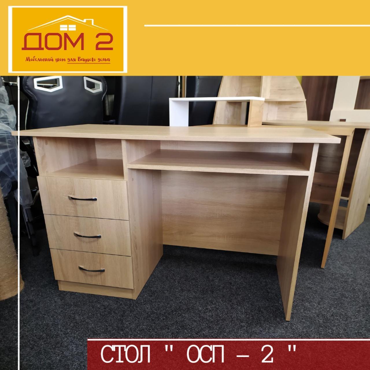 Письменный стол ОСП - 2