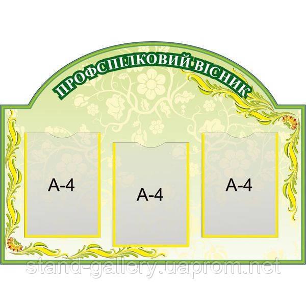 """Информационный стенд для школы """"Профсоюзный вестник"""""""