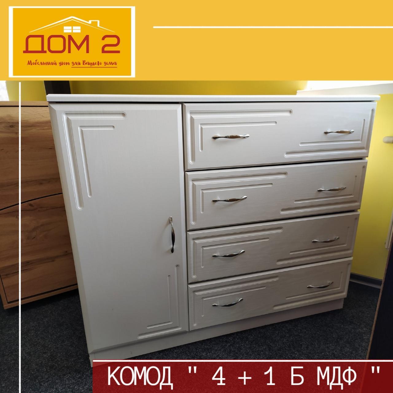 Комод 4+1Б МДФ