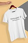 """Парные футболки для парня и девушки """"Трохи дика/ Приручаю її обіймами"""", фото 3"""