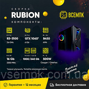 RUBION (AMD Ryzen 3 3100 / GTX 1060 6GB / 16GB DDR4 / HDD 1000GB / SSD 240GB) + B450