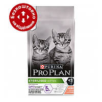 Purina Pro Plan Sterilised Kitten 10кг корм для кошенят