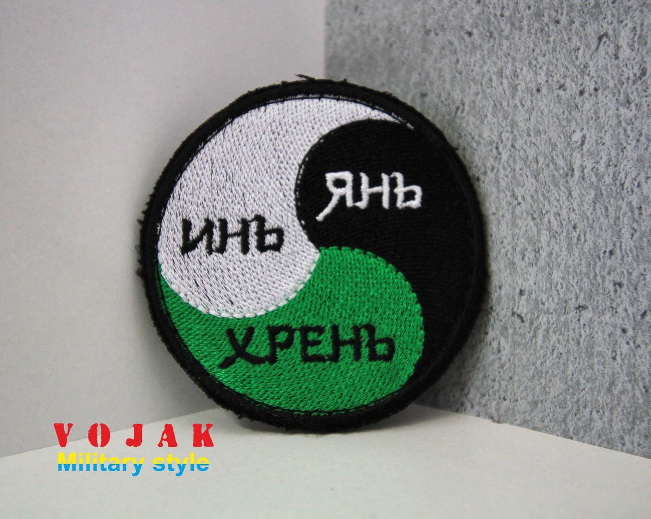 """Шеврон """"Инь/Янь/Хрень"""""""