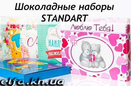 Шоколадные наборы standart
