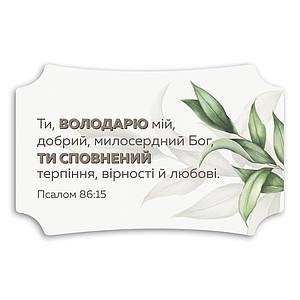 """Декор """"Ти володарю мій, добрий, милосердний Бог..."""""""