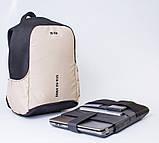 Рюкзак антивор для ноутбука BOOSTER бежевый от MAD™, фото 5