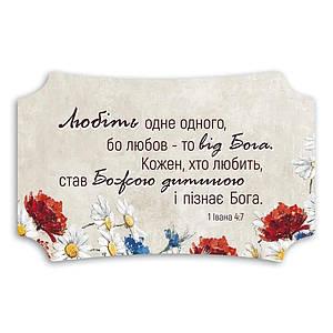 """Декор """"Любіть один одного, бо любов - то від Бога"""""""