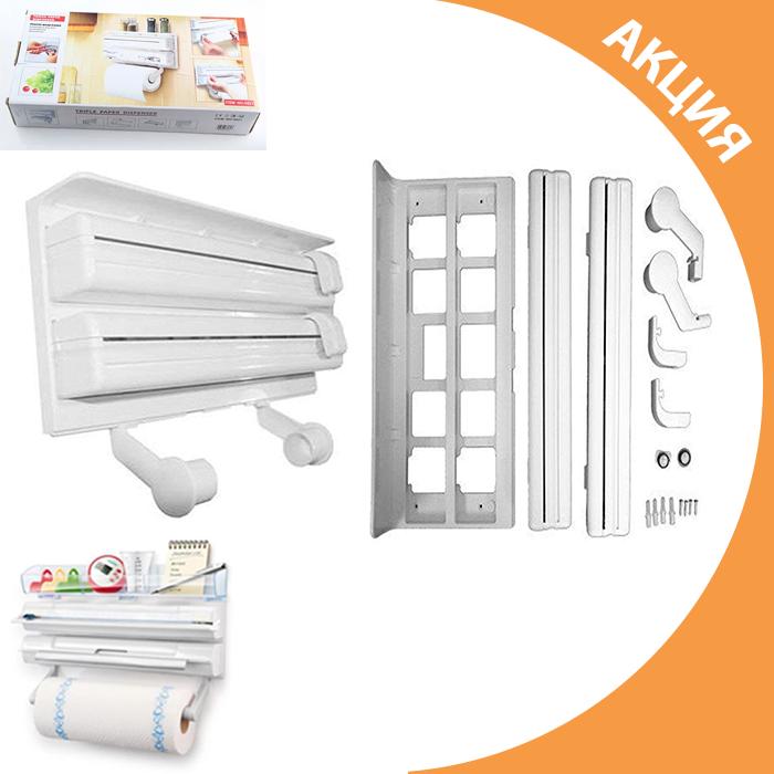 ✨ Тримач диспенсер кухонний для паперових рушників харчової плівки і фольги 3 в 1 ✨