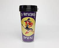 """Стакан для кофе на вынос 450 мл с крышкой """"В поисках приключений"""" - эко стакан с крышкой для девушки"""