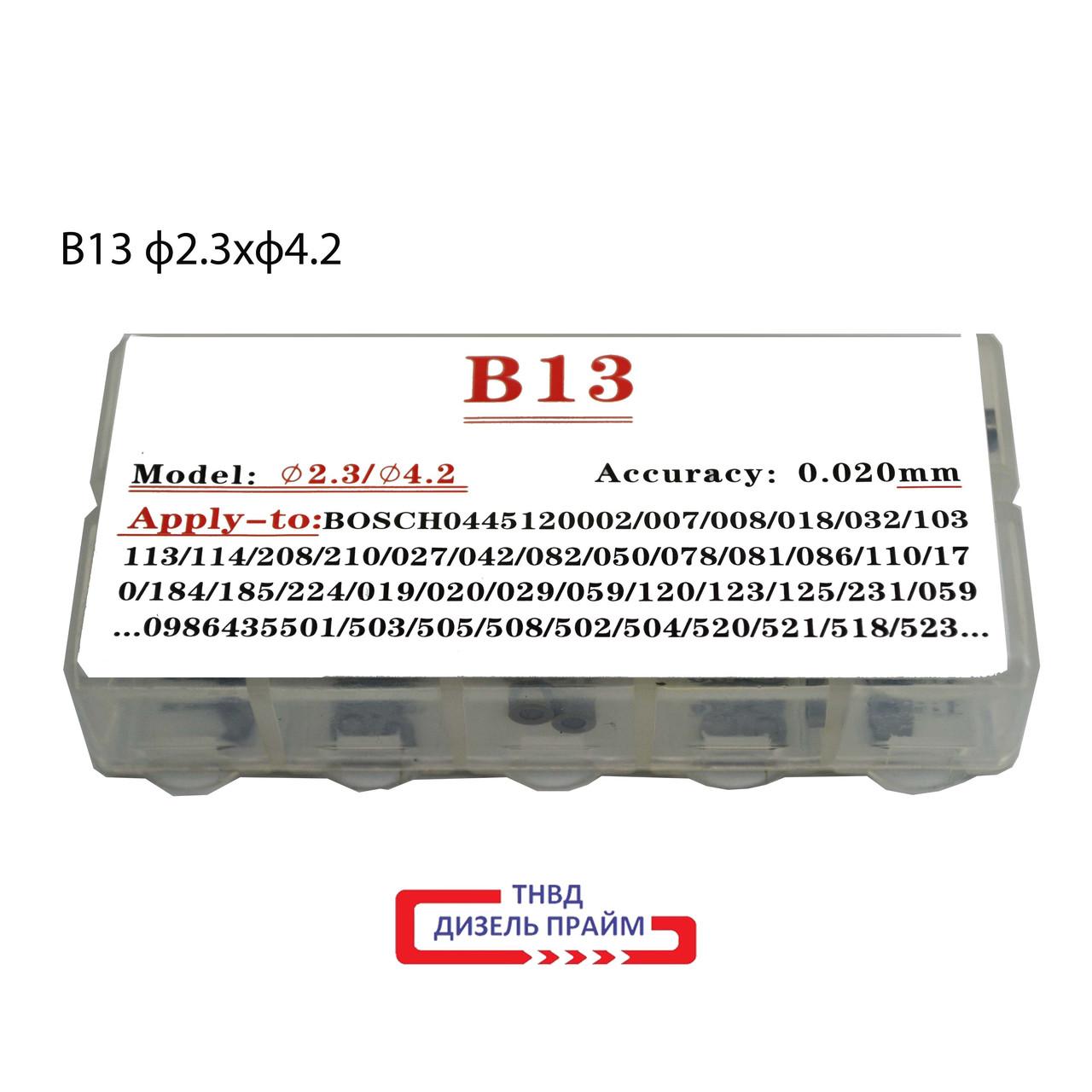 Ø 4,2х2,3 мм (B13) Регулировочная шайба форсунки Common Rail Bosch.1,380-1,560 мм. 50 шт