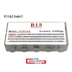 Ø 4,2х2,3 мм (B13) Регулировочная шайба форсунки Common Rail Bosch.1,380-1,560 мм. 50 шт, фото 2