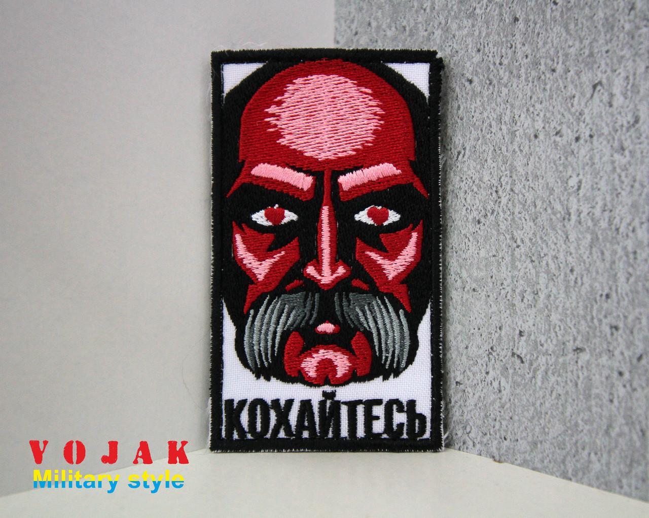 "Шеврон ""Шевченко/Кохатесь"""