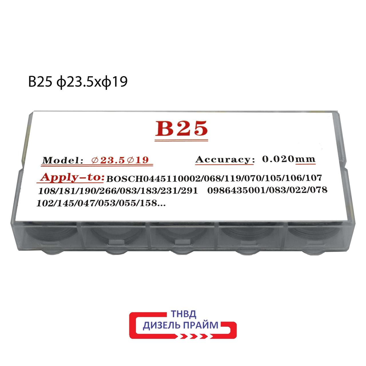 Ø 23,5х19 мм (B25) Регулювальна шайба форсунки Common Rail Bosch. h= 0,02 мм 0,960-1,140 мм. 50 шт.