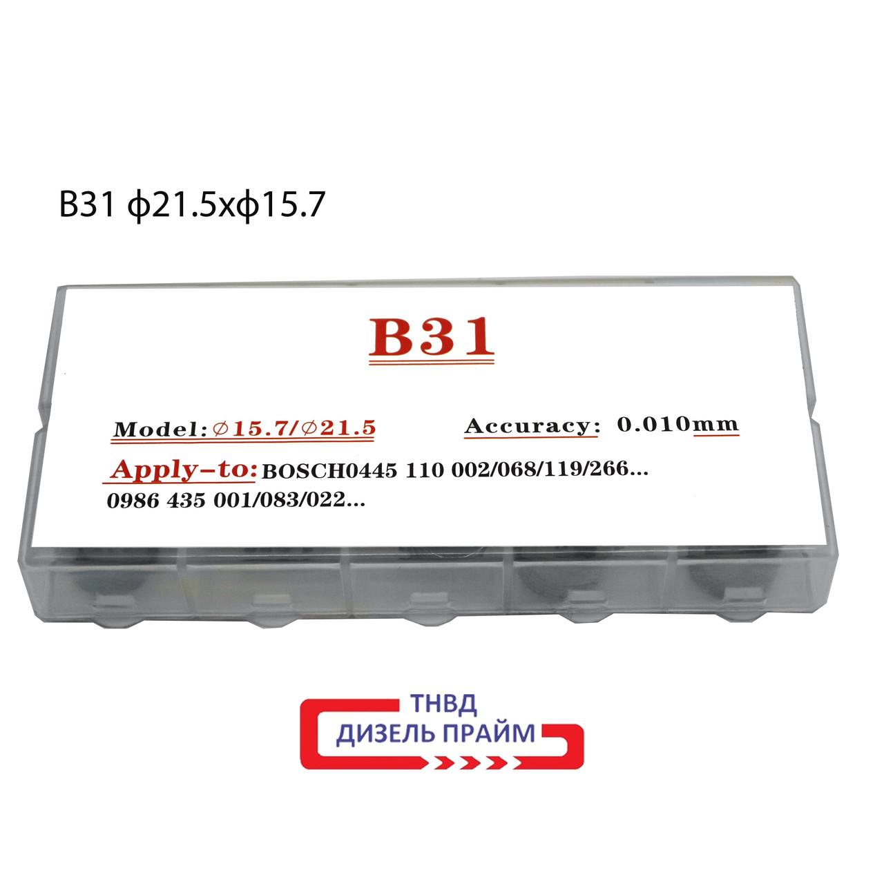 Ø 15,7х21,5 мм. (B31) Регулировочная шайба форсунки Common Rail Bosch 0,01 мм. 1,200-1,290 мм. 50 шт.
