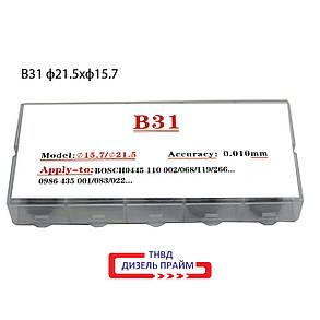 Ø 15,7х21,5 мм. (B31) Регулировочная шайба форсунки Common Rail Bosch 0,01 мм. 1,200-1,290 мм. 50 шт., фото 2