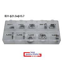 Ø 15,7х21,5 мм. (B31) Регулировочная шайба форсунки Common Rail Bosch 0,01 мм. 1,200-1,290 мм. 50 шт., фото 3