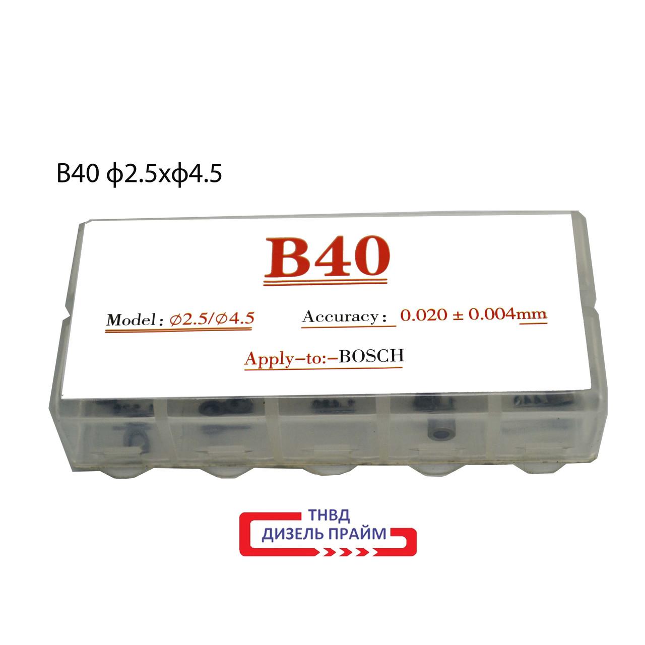 Ø 2,5х4,5 мм (B40) Регулювальна шайба форсунки Common Rail Bosch 0,02 мм 1,460-1,640 мм. 200 шт.
