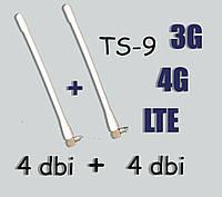 4G+3G+LTE антенна усилением 4dBi TS-9 2 штуки(Оплата на карту Приват!)