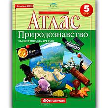 Атлас Природознавство 5 клас Вид: Картографія