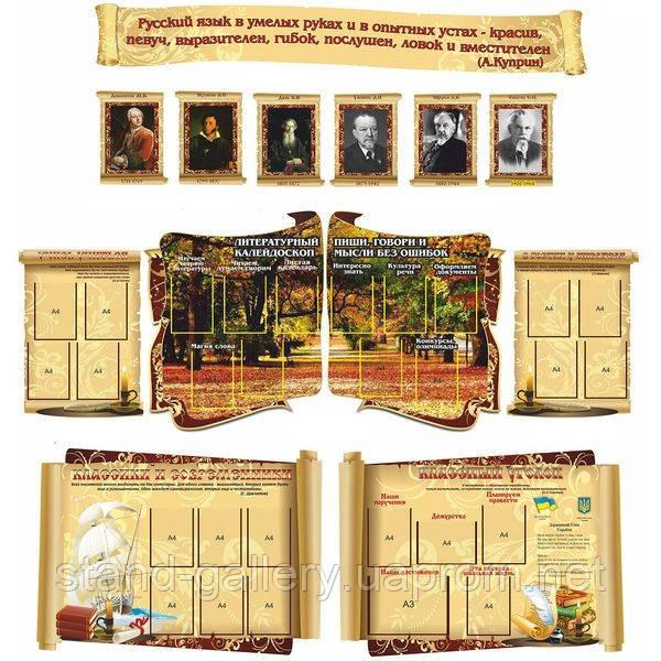 23 карточки в коллекции «Стенды