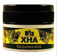 Хна для тату и росписи тела Nila, коричневая. 10 гр