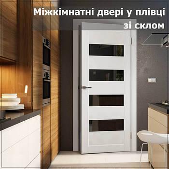 Межкомнатные двери в пленке со стеклом