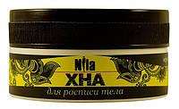 Хна для тату и росписи тела Nila, коричневая. 20 гр