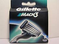 Кассеты мужские для бритья Gillette Mach 3 8 шт. (  Жиллет Мак 3 Оригинал производство Израиль)