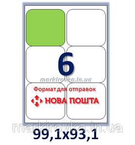 Етикетки на форматі А4 полу-глянец. На аркуші:6 шт. закруглені Розмір:99х93 мм. Для відправок Нової пошти