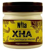 Хна для тату и росписи тела Nila, коричневая. 100 гр