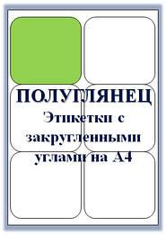 Самоклеючі етикетки на форматі А4 напівглянсові для лазерних принтерів закруглені кути, круги