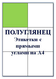 Самоклеящиеся этикетки на формате А4 полуглянцевые для лазерных принтеров прямоугольные