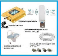 3G комплект для посилення мобільного інтернету і зв'язку WCDMA 2100 МГц
