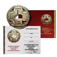 Пам'ятна відзнака «35-я річниця катастрофи на Чорнобильській АЕС»