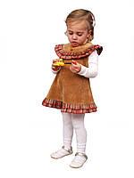 """Сарафан детский для девочки М -1025 рост 104 тм """"Попелюшка"""" бежевый"""