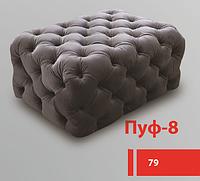 Пуф 8 не открывной Гранд купить в Одессе, Украине, фото 1